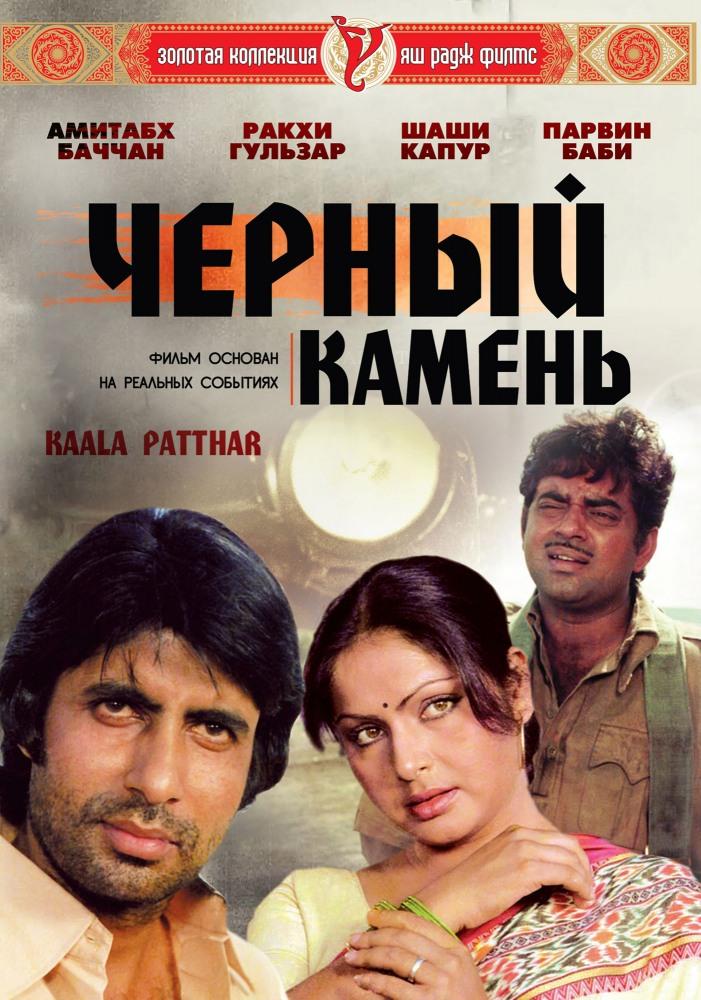 индийское кино онлайн hd